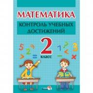 Книга «Математика. Контроль учебных достижений 2 класс».