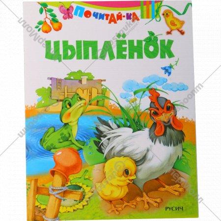 Книга «Цыпленок».