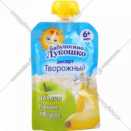 Пюре «Бабушкино Лукошко» из яблок и бананов с творогом, 90 г.