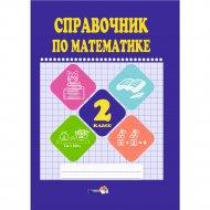 Книга «Справочник по математике 2 класс».