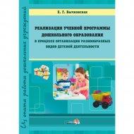 Книга «Реализация учебной программы дошкольного образования».