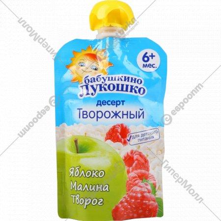 Пюре «Бабушкино Лукошко» из яблок и малины с творогом, 90 г.