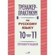 Книга «Тренажер-практикум по русскому языку, 10-11 класс. Пунктуация».