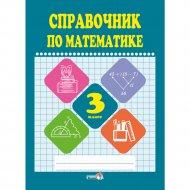 Книга «Справочник по математике 3 класс».