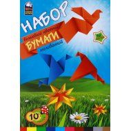 Цветная бумага «Журавлик» А4.