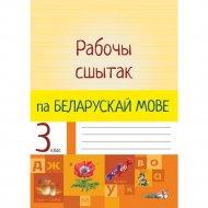 Книга «Рабочы сшытак па беларускай мове. 3 клас».