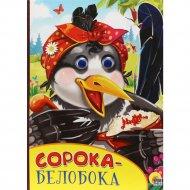 Книга «Сорока-Белабока».
