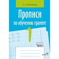 Книга «Прописи по обучению грамоте. 1 класс. Часть 1».