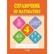 Книга «Справочник по математике 4 класс».