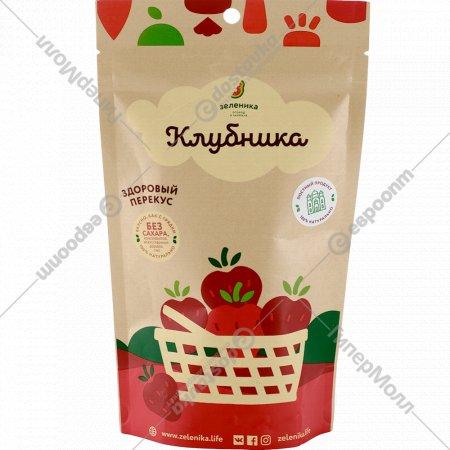 Клубника сушеная «Здоровый ягодный перекус» 20 г.