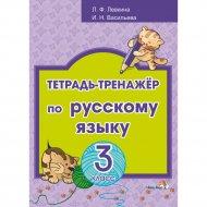 Книга «Тетрадь-тренажёр по русскому языку. 3 класс».