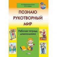 Книга «Познаю рукотворный мир. Рабочая тетрадь дошкольника».
