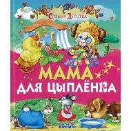 Книга «Мама для цыпленка» Е.Н. Агинская.
