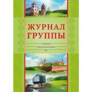 Книга «Журнал группы» Г.Г. Макаренковой.