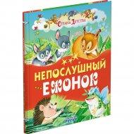 Книга «Непослушный ежонок».