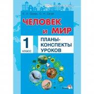 Книга «Человек и мир. Планы-конспекты уроков. 1 класс».