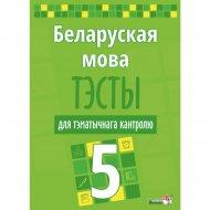 Книга «Беларуская мова. Тэсты для тэматычнага кантролю. 5 клас».