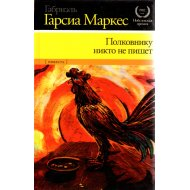 Книга «Полковнику никто не пишет» Г. Гарсиа Маркес