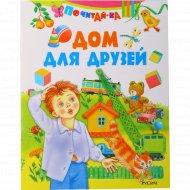 Книга «Дом для друзей».