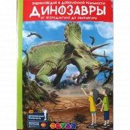 4D-энциклопедия «Динозавры: от птеродактиля до овираптора».