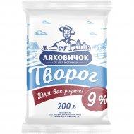 Творог «Ляховичок» 9%, 200 г.