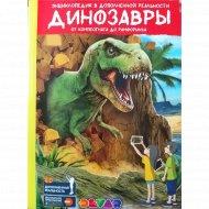 4D-энциклопедия «Динозавры:от компсогната до рамфоринха».