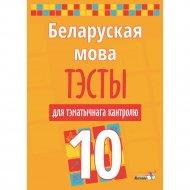 Книга «Беларуская мова. Тэсты для тэматычнага кантролю. 10 клас».