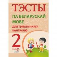 Книга «Тэсты па беларускай мове для тэматычнага кантролю. 2кл».