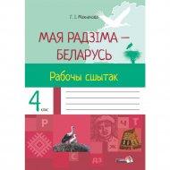Книга «Мая Радзіма - Беларусь. Рабочы сшытак. 4 класс».