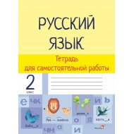 Книга «Русский язык. Тетрадь для самостоятельной работы. 2 класс».