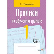 Книга «Прописи по обучению грамоте. 1 класс. Часть 2».