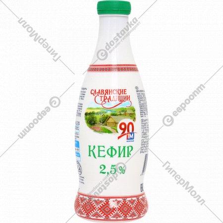 Кефир «Славянские традиции» 2.5%, 1000 г.