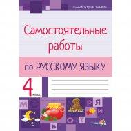 Книга «Самостоятельные работы по русскому языку. 4 класс».