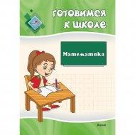 Книга «Готовимся к школе. Матемитика» Е.Н. Евтишенкова.