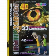 Энциклопедия «Динозавры» в 4D-дополненной реальности.
