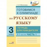 Книга «Готовимся к олимпиаде по русскому языку. 3 кл. В 2 ч. Ч. 1».