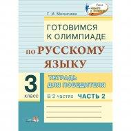 Книга «Готовимся к олимпиаде по рус. Яз. 3 кл. В 2 ч. Ч. 2».
