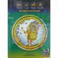 Энциклопедия «Майя: Загадки и наследие» в 4D-дополненной реальности.