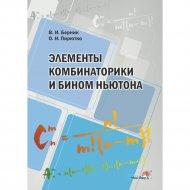Книга «Элементы комбинаторики и бином Ньютона».