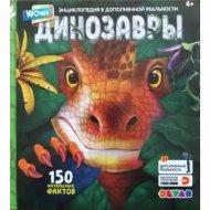 Энциклопедия «Эра динозавров» в 4D-дополненной реальности.