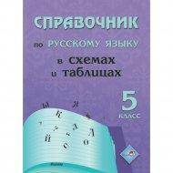Книга «Справочник по русскому языку в схемах и таблицах. 5 класс».