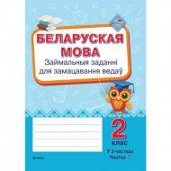 Книга «Беларуская мова. Займальныя заданні. 2 клас. Частка 1».