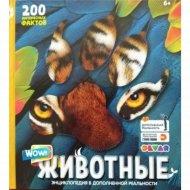 Энциклопедия «Мир животных» в 4D-дополненной реальности.