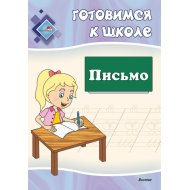 Книга «Готовимся к школе. Письмо» Е.Н. Евтишенкова.