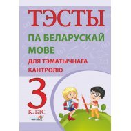 Книга «Тэсты па беларускай мове для тэматычнага кантролю. 3кл».