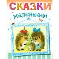 Книга «Сказки маленьким малышам» Е.В. Берестова.