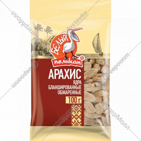 Арахис бланшированный «Белый пеликан» обжареный, 100 г.