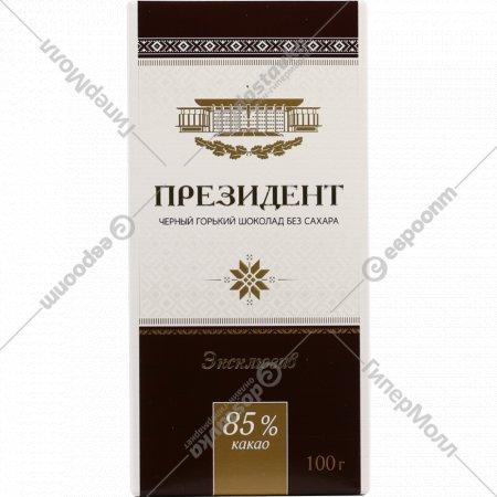 Шоколад горький «Президент Эксклюзив» 85%, 100 г.