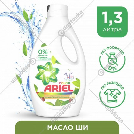 Гель для стирки «Ariel» с ароматом масла ши, 1.3 л