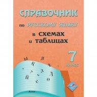 Книга «Справочник по русскому языку в схемах и таблицах. 7 класс».